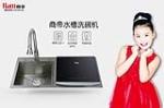 安徽十大品牌洗碗机,厂家产品直供