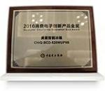美菱荣获中国创新产品金奖