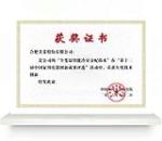 美菱荣膺年度技术创新大奖