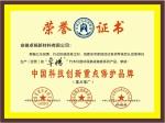 中國科技創新重點保護品牌