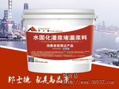 防水堵漏水固化灌浆堵漏浆料产品介绍