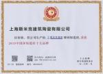 2015中国环保瓷砖十大品牌