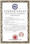 采用国际标准产品标志证书(瓷质砖)