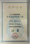 2015新绿证书