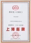 上海名牌2015