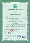 ISO4001环境管理体系认证证书