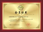 中国木材与木制品流通协会常务理事单位