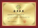 中国木材与木制品流通协会木地板流通专业委员会会员