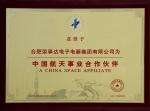 中国航天事业合作伙伴