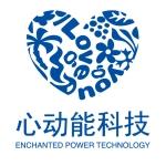 上海心动能科技有限公司