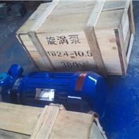 1W2.5-12旋涡泵