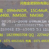 供应舞钢、武钢钢板 09MnNiDR、15CrMoR