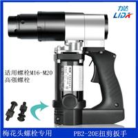 电动扭剪扳手/PB2-20E扭剪扳手高强螺栓扳手