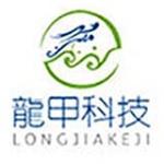 龙甲科技发展(北京)有限公司