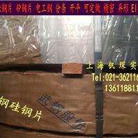 供应 硅钢片50W1300
