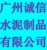 广州城信水泥制品有限公司