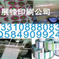 供应人和不干胶标签人和不干胶贴纸印刷生产