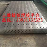 现货1.5*3米柔性平台厂家三维焊接平台价格