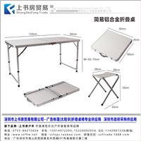 供应深圳手提箱式折叠桌深圳户外折叠桌