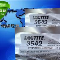 供应原厂正品特价 乐泰3542(30ml)