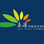 徐州乐涂地坪材料有限公司