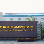 山东科威铸造设备有限公司