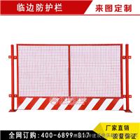 安徽临边防护栏 施工临边防护栏杆 汉坤实业