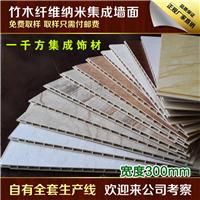 厂家大量供应300mm竹木纤维板及各类线条