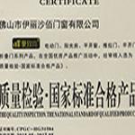 质量检验?国家标准合格产品