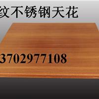 供应木纹不锈钢方通挂片