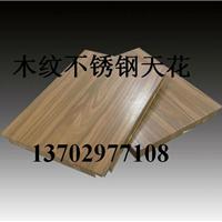 供应木纹不锈钢方管天花