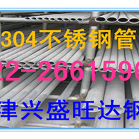 TP304H不锈钢板现货