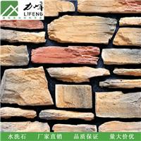 内外墙装饰水洗石 颜色可定制 仿自然文化石