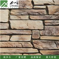 户外装饰故乡石艺术石 别墅外墙故乡文化石