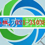 上海星亦环保科技有限公司