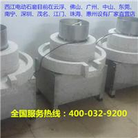 广东西江电动石磨有限公司