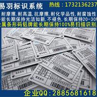 金属条码编号牌 铝合金金属条形码