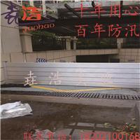供应武汉专用挡水板挡水板厂家铝合金挡水板