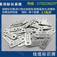 铝合金线标 线缆标签铝牌 线缆标识牌