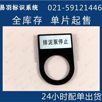 开关标牌框 电源标识框 开孔Φ22插式扣式