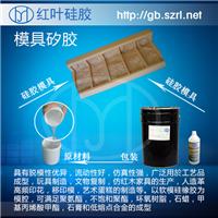 石膏装饰材料模具硅胶|建筑材料模具硅胶