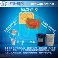 供应高度透明液体硅胶透明环保硅胶