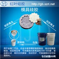 高硬度模具硅胶|不变形的模具胶|矽利康硅胶