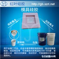 供应哪里的硅胶好耐用的模具硅胶