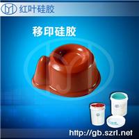 供应环保型移印硅胶耐高温移印胶
