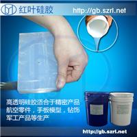零部件原型精密铸造模具硅胶,透明模具硅胶