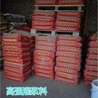 长安TD-A2混凝土加固灌浆料