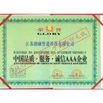 中国品质、服务、诚信AAA企业