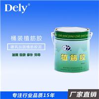 厂家直销 得力(DELY)桶装植筋胶 环氧建筑胶