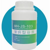 供应MH-JS-103保坍型减水剂